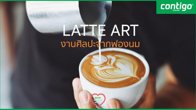 LATTE ART ศิลปะจากฟองนม