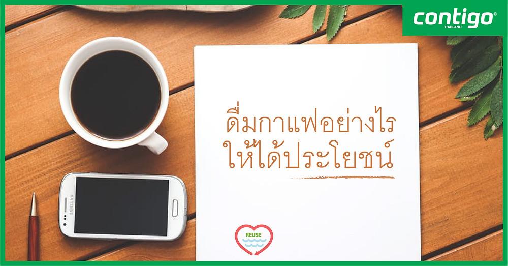 ดื่มกาแฟให้ได้ประโยชน์