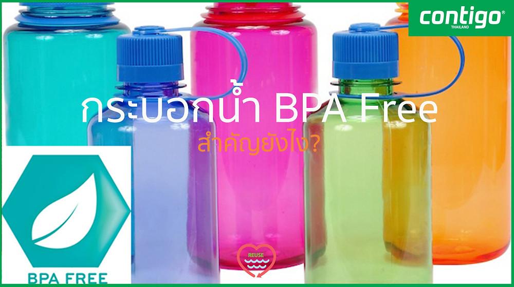 BPA Free-กระบอกน้ำ-กระติกน้ำ-แก้วน้ำ