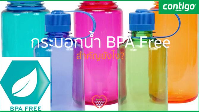 กระบอกน้ำปราศจากสาร BPA (BPA Free)สำคัญยังไง?