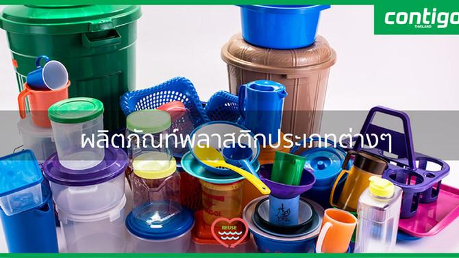 พลาสติกประเภทต่างๆ ที่นำมาผลิตเป็นสินค้าที่เราใช้ในชีวิตประจำวัน