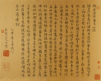 The Heart Sutra by Nan Chao