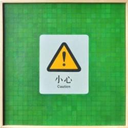 Caution by Wong Chak Hung
