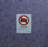 No Photos by Wong Chak Hung
