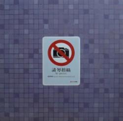 No Photos by Wong Chak Hung