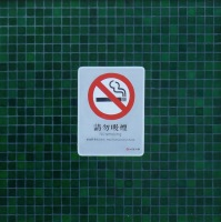 No Smoking by Wong Chak Hung