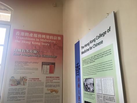 醫學博物館 Hong Kong Museum of Medical Sciences
