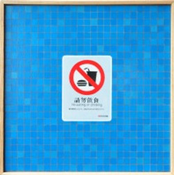 No Eating by Wong Chak Hung