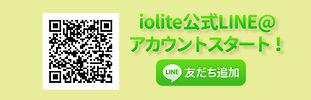 iolite line@ いおりて