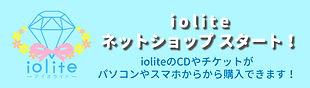 iolite net shop いおりて