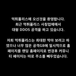 먹튀폴리스 소개