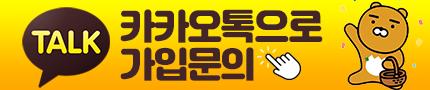 배너-3가지-430x90-카카오톡.png