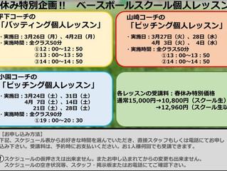 春の特別マンツーマンバッティング・マンツーマンピッチングレッスン2018!!in東大阪
