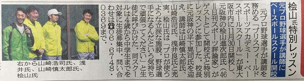 12月1日日刊スポーツ掲載