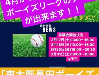 「東大阪長田ボーイズ」