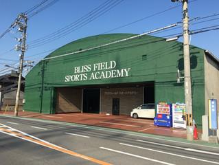 ブリスフィールド スポーツアカデミーがオープンいたしました。