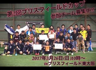 フットサル大会開催決定!!inブリスフィールド東大阪