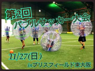 激安!!バブルサッカーを1日中おもいっきり楽しみたい人は見てください。