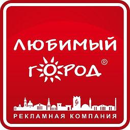 Рекламная компания Любимый город