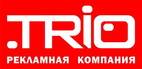 TRIO Рекламная компания