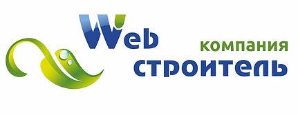 компания Web строитель