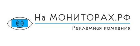 Рекламная компания  На мониторах.рф