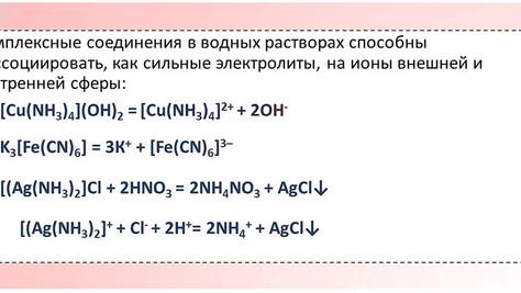 Свойства и способы получения комплексных соединений. Подготовка к ЕГЭ по химии