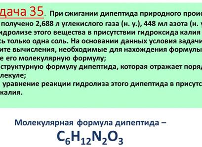 Практикум по составлению структурных формул в 35 задаче. ЕГЭ по химии