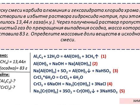 Актуальная подборка 34 задач⚡ №4. Подготовка к ЕГЭ по химии 2020