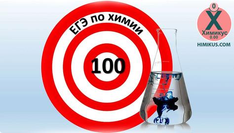 Задания 30-35 реального ЕГЭ по химии с решениями и опрос по мотивам 24 задания