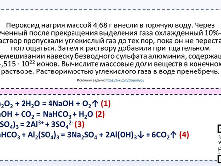 ОВР с пероксидом натрия и количество ионов в 34 задаче на ЕГЭ по химии