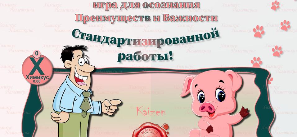 Свинья стандартов - Kaizen (1)