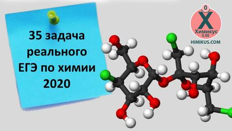 Задача №35  ЕГЭ по химии 2020