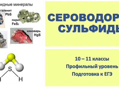 Особенности сероводорода и сульфидов. Важные реакции на ЕГЭ по химии