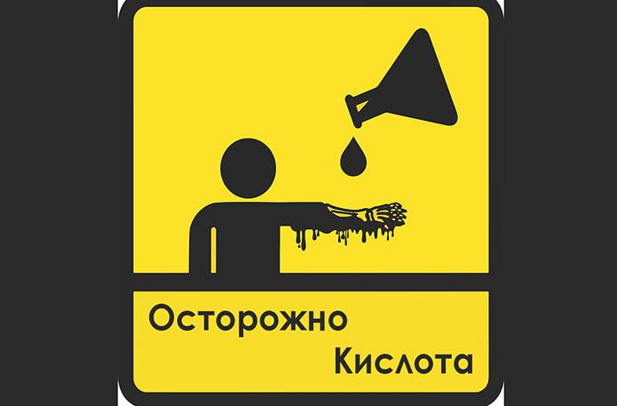 Осторожно кислота