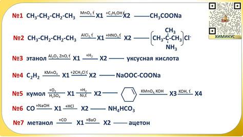 Неизвестные вещества в органической цепочке