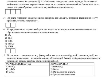 Тренировочный вариант №4 ЕГЭ по химии