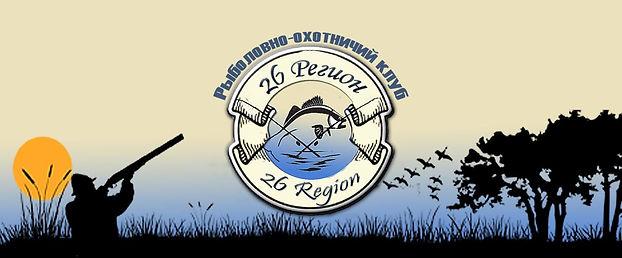 """""""26 регион"""" рыболовно-охотничий клуб в дельте Волги"""""""