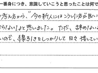【研修受講者Q&A】チューター研修