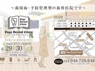 内覧会のお知らせ【歯科医院】