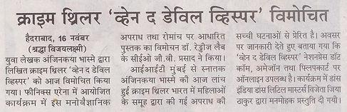 Devil, Daily Hindi Milap, Pg 07, Nov 17