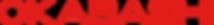 Okabashi logo_PMS485 red.png