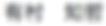 スクリーンショット 2019-01-31 18.36.03.png