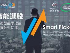 滙港資訊「北斗星 InvestGO」全新功能 – 《智能選股 Smart Picker》