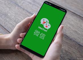 交銀國際料WeChat禁令對騰訊(00700)實際財務影響有限