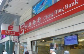創興銀行(01111)推新「悅秀理財」財富管理服務