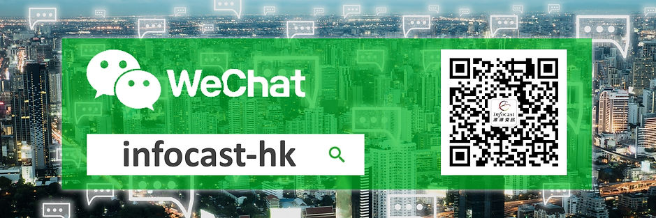 匯港資訊香港 WeChat infocast-hk