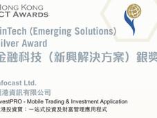 滙港投資寶 - 香港資訊及通訊科技獎:金融科技獎(新興解決方案)