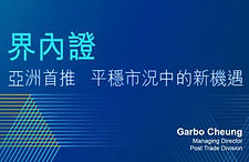 4 Garbo Cheung - HKEX Inline Warrants 20