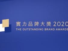 滙港資訊榮獲《經濟一週》實力品牌大獎2020 - 投資及財富管理應用程式類別
